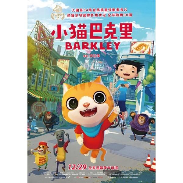 幼獅少年2017年12月號第494期 贈《小猫巴克里》特映會票券2張