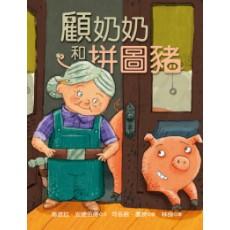 顧奶奶和拼圖豬(GRANNY GOMEZ & JIGSAW)