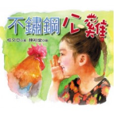 不鏽鋼公雞