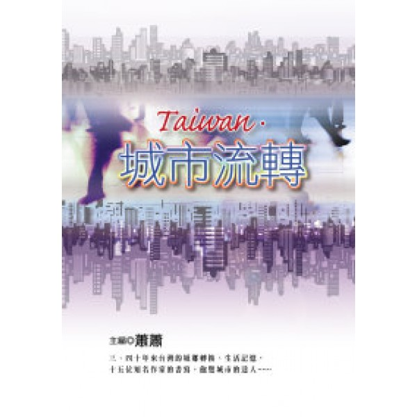 Taiwan‧城市流轉