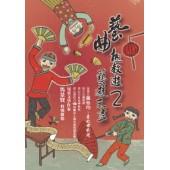 藝曲趣教遊2-藝遊未盡(附雙DVD)