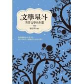 文學星斗:世界文學名作選