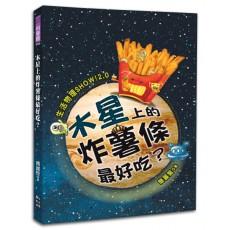 生活物理SHOW!2.0:木星上的炸薯條最好吃?