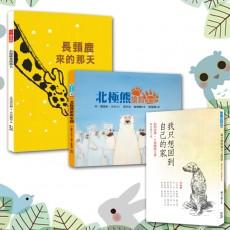 關懷&保護動物 圖書套書