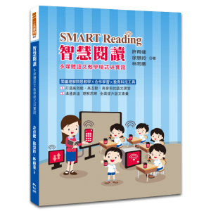 SMART Reading智慧閱讀──多媒體語文教學模式與實踐 (簽名版)