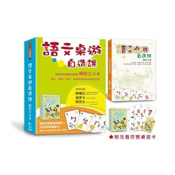 語文桌遊自造課(附注音符號桌遊卡)