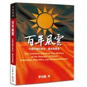 百年風雲:中華民國的革命、遷徙與重建