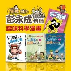 彭永成漫畫趣味科博系列(4本)