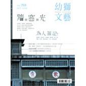 幼獅文藝2017.12月「年訂戶」訂閱1年方案A 贈  《幸福的麵包》DVD  (國內)
