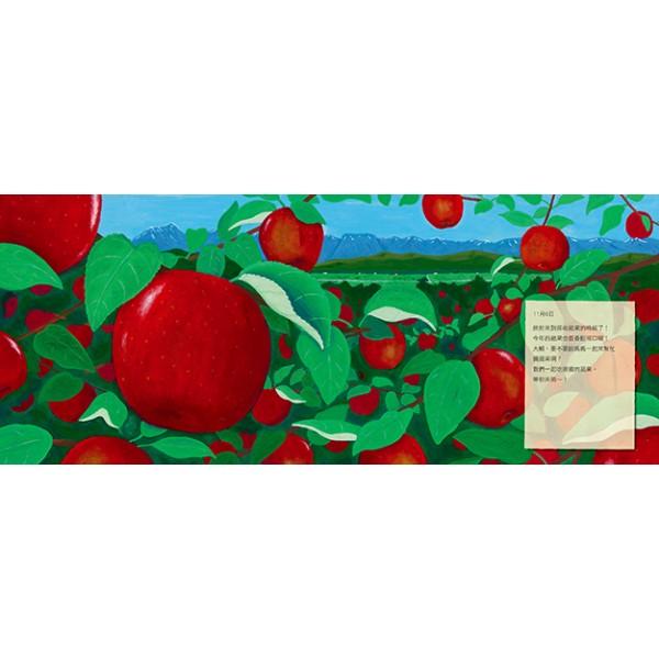 蘋果園的12個月(りんご畑の12か月)