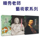 韓秀藝術家故事系列3本