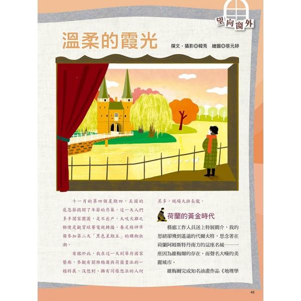 幼獅少年2018年2月號第496期 贈 《鎌倉物語》電影特映券2張