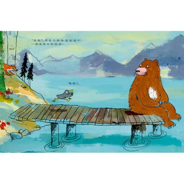 大熊的鵝寶寶 (Gans der Bär)