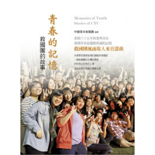 青春的記憶:救國團的故事