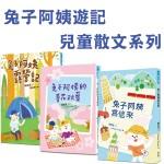 兔子阿姨遊記—兒童散文系列