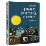 【預購8/22出貨】屋頂上的貓:素養導向國語文評量設計實務