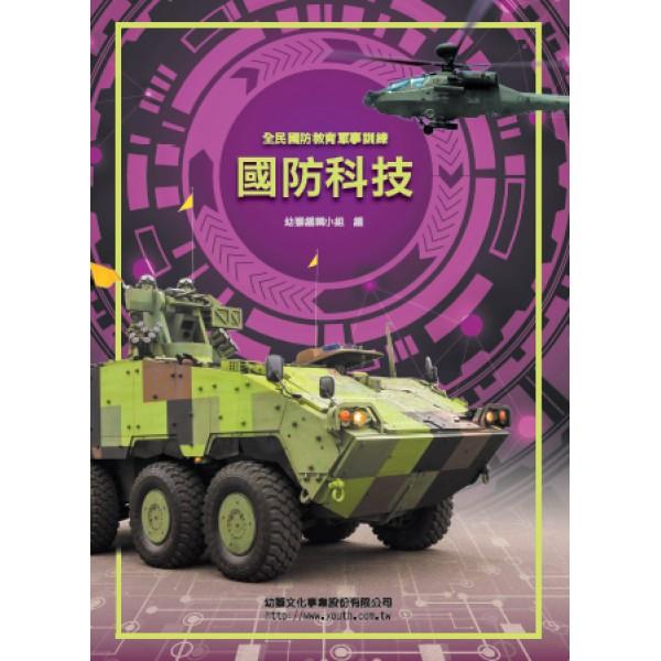 107國防科技(104國防科技販售到9/30)
