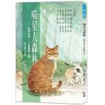 喵星人森林──動物保護‧生態關懷文選