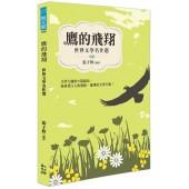 鷹的飛翔:世界文學名作選