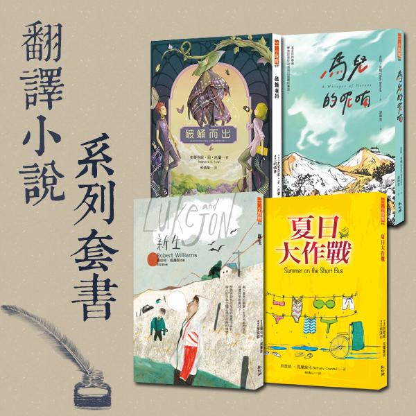 勵志翻譯小說系列4本