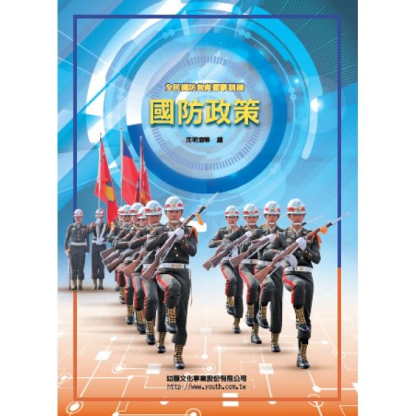 107國防政策(104版只販售到9/30)
