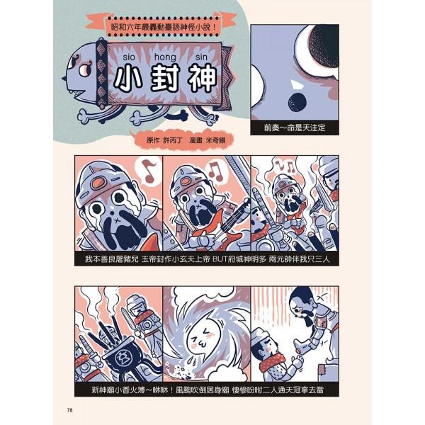 幼獅少年2018年12月號第506期 贈【夏目友人帳】電影7日交換券1張(國內)(活動結束)