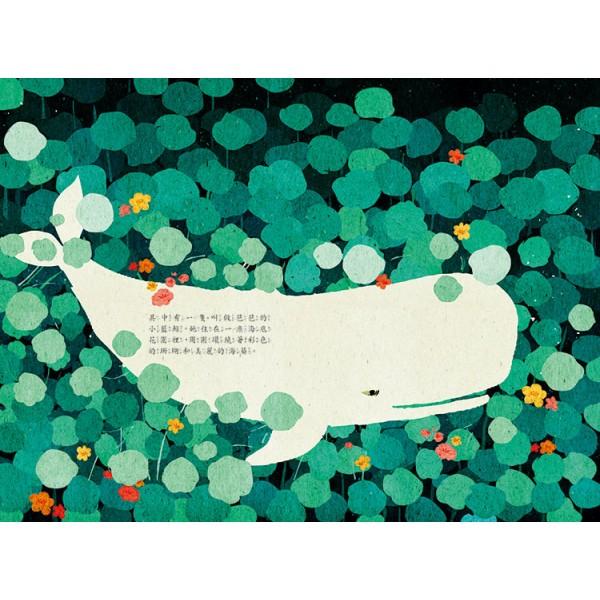 鯨魚芭芭離家記(Babà la balena in città)