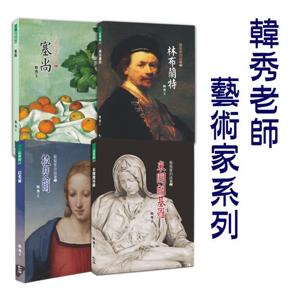 韓秀藝術家故事系列4本