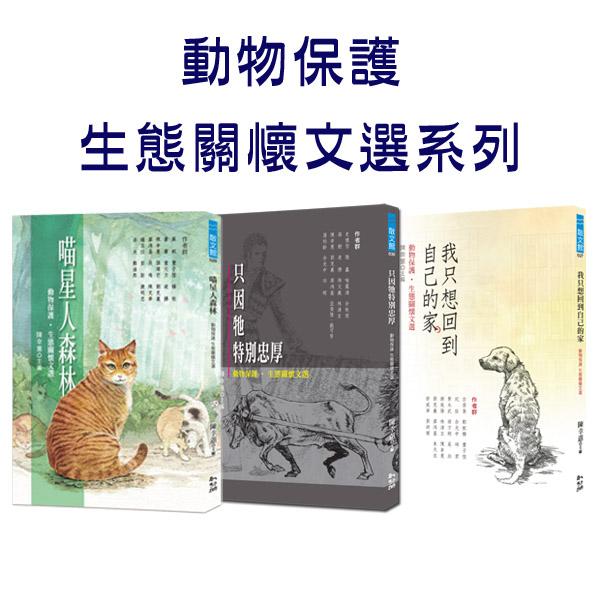 動物保護‧生態關懷文選系列