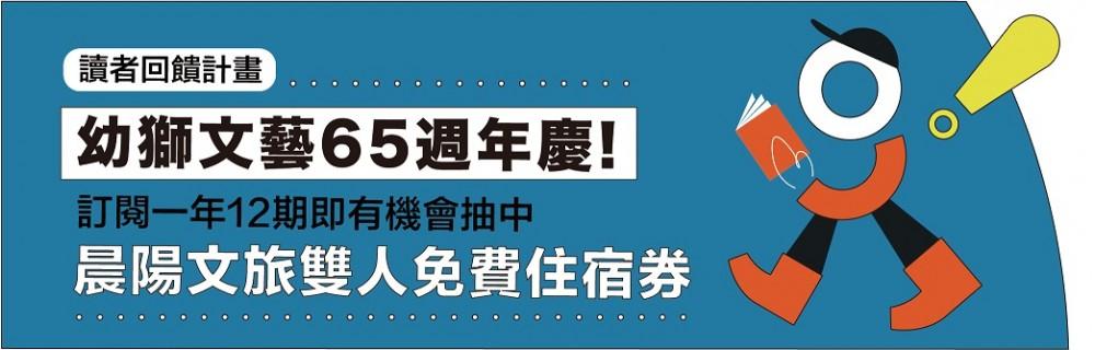 03文藝65活動