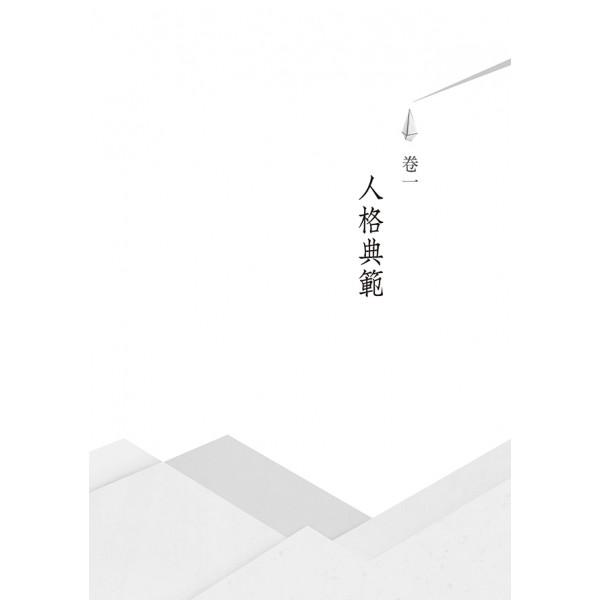 傾心:人生七卷詩