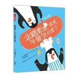 企鵝老爹,今天午餐吃什麼?(What's For Lunch, Papa Penguin?)