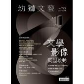 幼獅文藝2019.5月「年訂戶」訂閱1年方案B 贈《幼獅文藝》2期 (國內)
