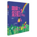 誰偷了彩虹?(Who Stole the Rainbow?)