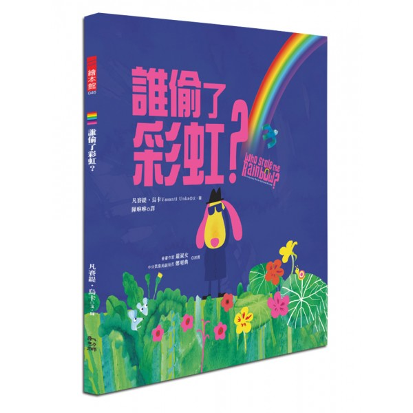 誰偷了彩虹?(Who Stole the Rainbow?)