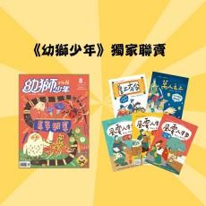 【獨家聯賣】訂閱幼獅少年1年+「中國歷史人物系列」套書全五冊 (國內)
