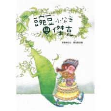 豌豆小公主與傑克