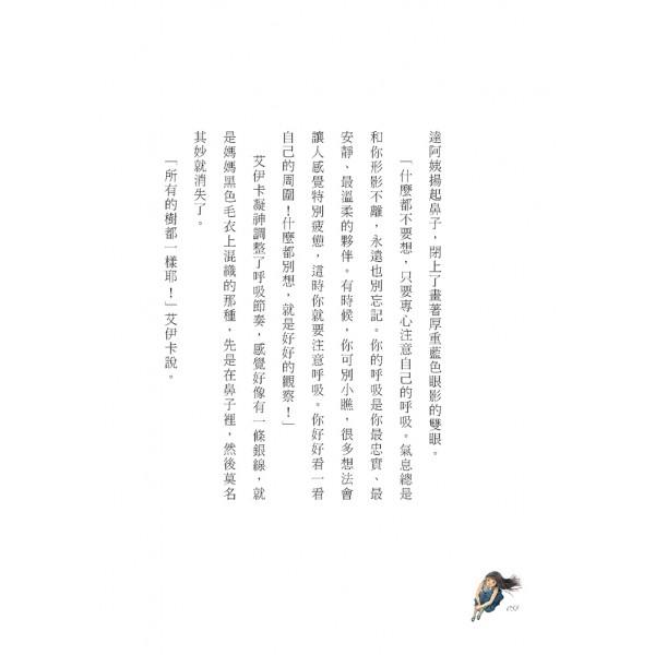艾伊卡的塔 (Dievčatko z veže)