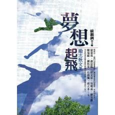 夢想起飛:勵志散文集