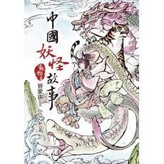 中國妖怪故事──動物篇