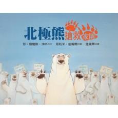 北極熊搶救家園