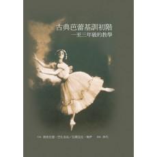 古典芭蕾基訓初階:一至三年級的教學(Alphabet of Classical Dance)