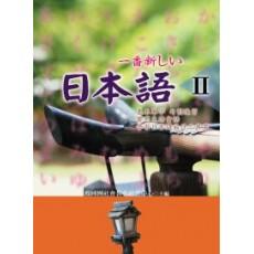 一番新しい日本語(Ⅱ)