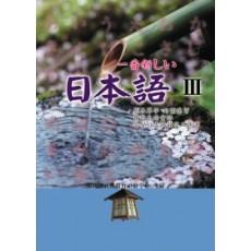 一番新しい日本語(Ⅲ)