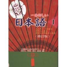 一番新しい日本語(Ⅰ) (修訂版)