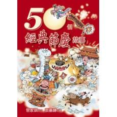 50個經典節慶故事