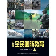 107五專全民國防教育課本(上)(攸關發書流程,請詳閱商品介紹)