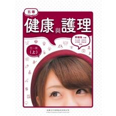 107五專健康與護理課本(上冊)