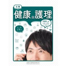 107五專健康與護理課本(下冊)