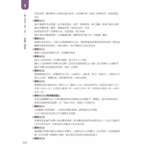升科大四技─健康與護理考試用書(模擬試題+歷屆試題解析)